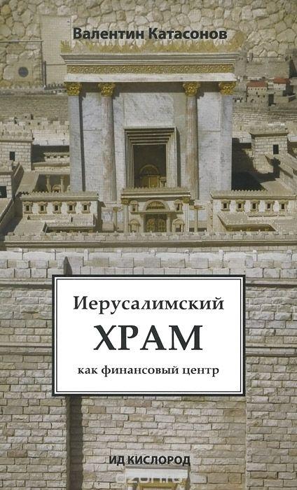 Иерусалимский храм как финансовый центр - Валентин Катасонов