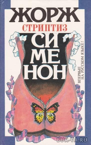 Стриптиз - Сименон Жорж