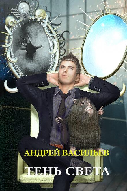 Тень Света - Андрей Васильев