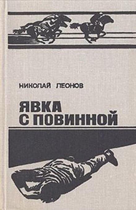 Ипподром (Явка с повинной) - Николай Леонов