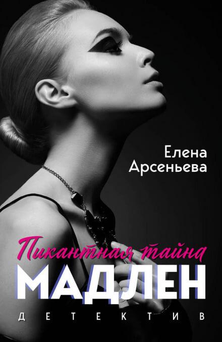 Мужчины Мадлен - Елена Арсеньева