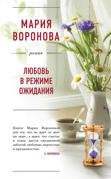 Любовь в режиме ожидания - Мария Воронова
