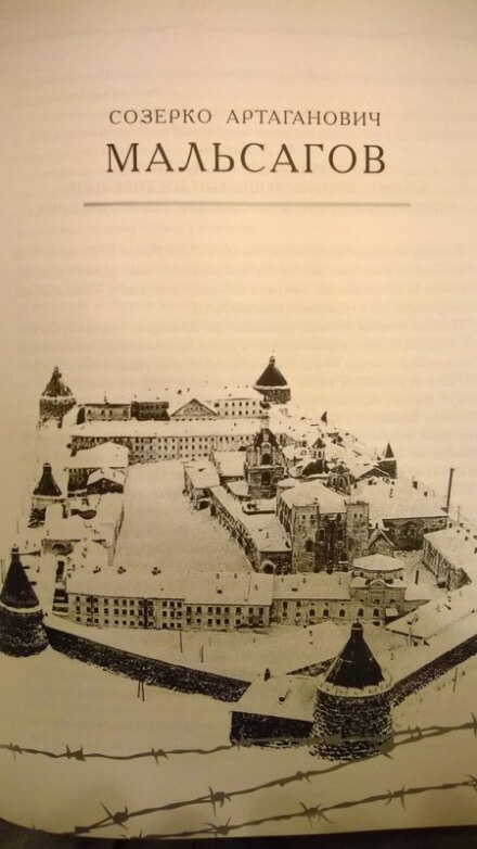 Адский остров. Советская тюрьма на далеком севере - Созерко Мальсагов