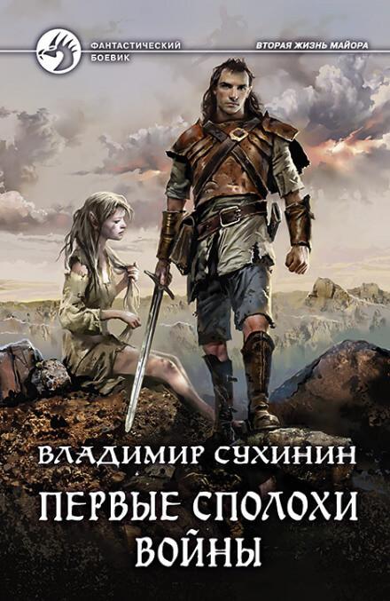 Первые сполохи войны - Владимир Сухинин