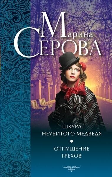 Шкура неубитого медведя - Марина Серова