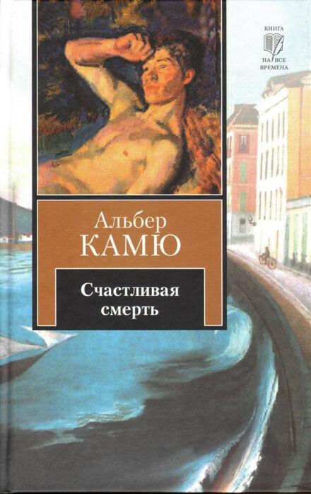 Счастливая смерть - Альбер Камю