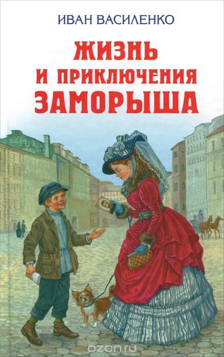 Жизнь и приключения Заморыша - Иван Василенко