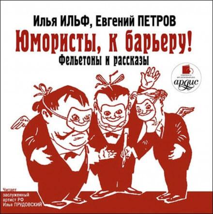 Аудиокнига Юмористы, к барьеру!