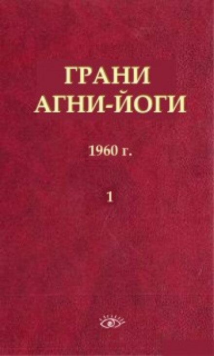 Грани Агни Йоги - Борис Абрамов