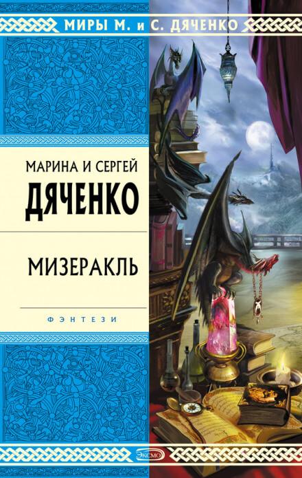 Мизеракль - Марина Дяченко, Сергей Дяченко