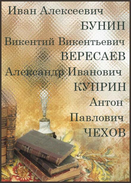 Русская классика (Сборник)