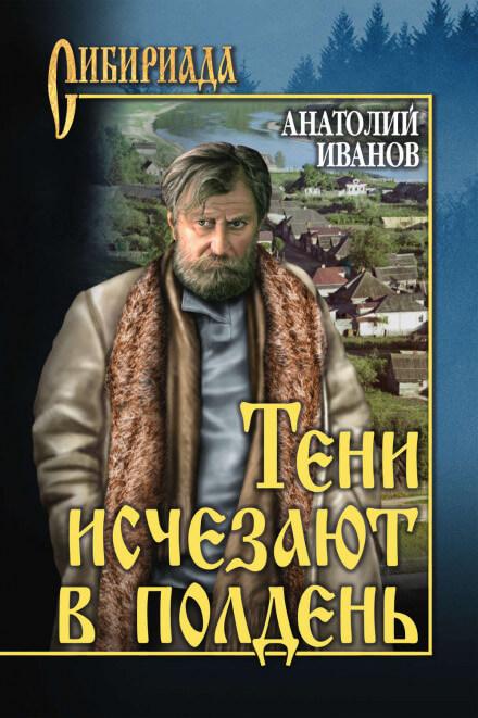 Тени исчезают в полдень - Анатолий Иванов