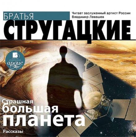 Страшная большая планета - Аркадий Стругацкий, Борис Стругацкий