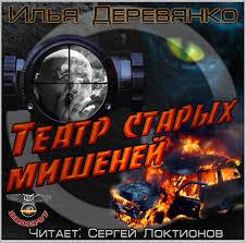 Театр старых мишеней - Илья Деревянко