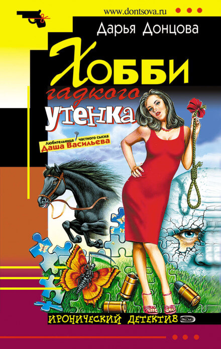 Хобби гадкого утенка - Дарья Донцова