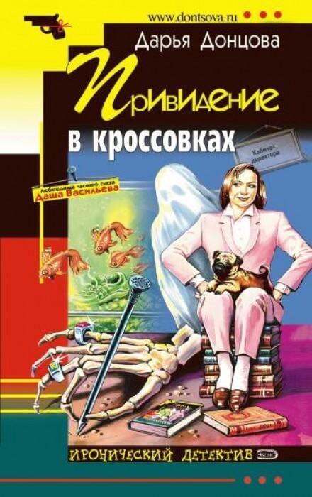 Привидение в Кроссовках - Дарья Донцова