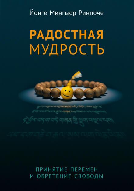 Радостная мудрость - Йонге Мингьюр Ринпоче