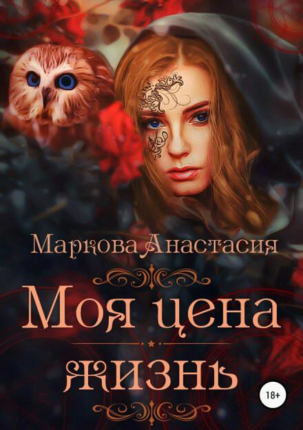 Моя цена – жизнь - Анастасия Маркова