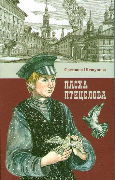 Пасха птицелова - Светлана Шешунова