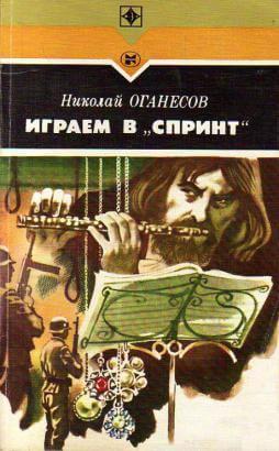 Играем в спринт - Николай Оганесов