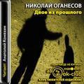 Двое из прошлого - Николай Оганесов