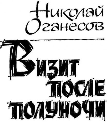 Визит после полуночи - Николай Оганесов