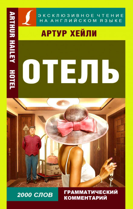 Отель - Артур Хейли
