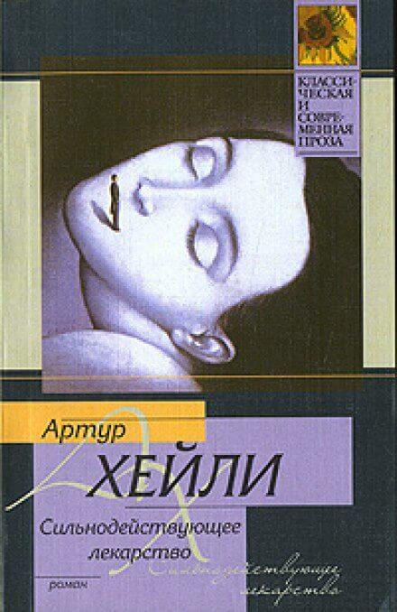 Сильнодействующее лекарство - Артур Хейли