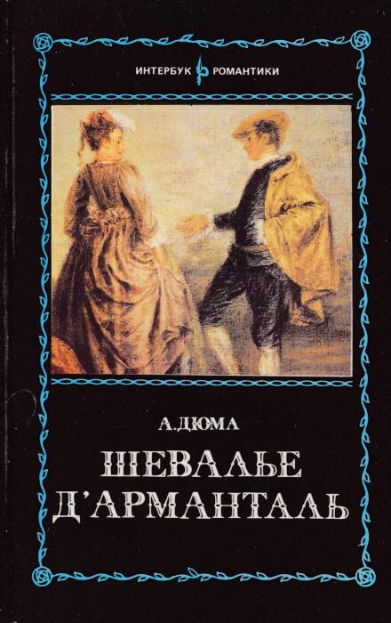 Шевалье д`Арманталь - Александр Дюма