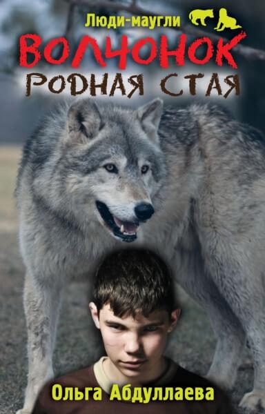 Аудиокнига Волчонок. Родная стая
