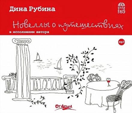 Новеллы о путешествиях - Дина Рубина
