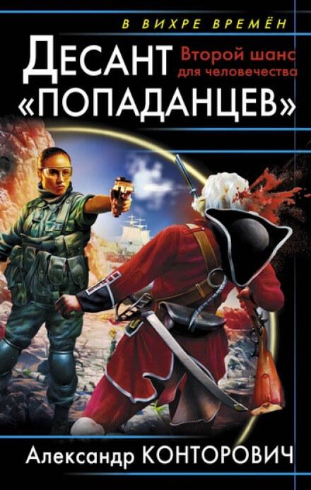 Второй шанс для человечества - Александр Конторович