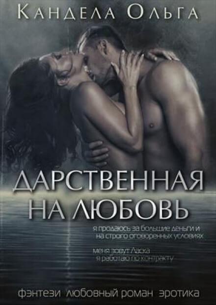 Дарственная на любовь - Ольга Кандела