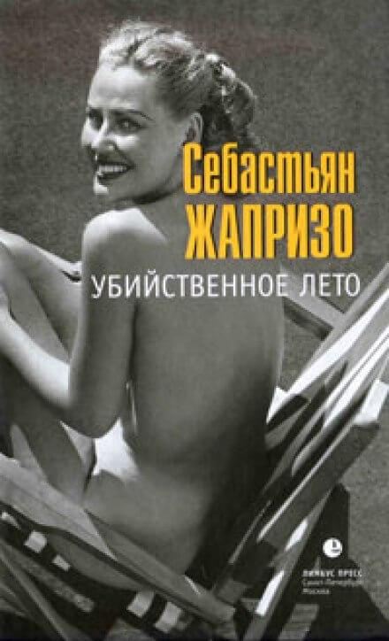 Убийственное лето - Себастьян Жапризо