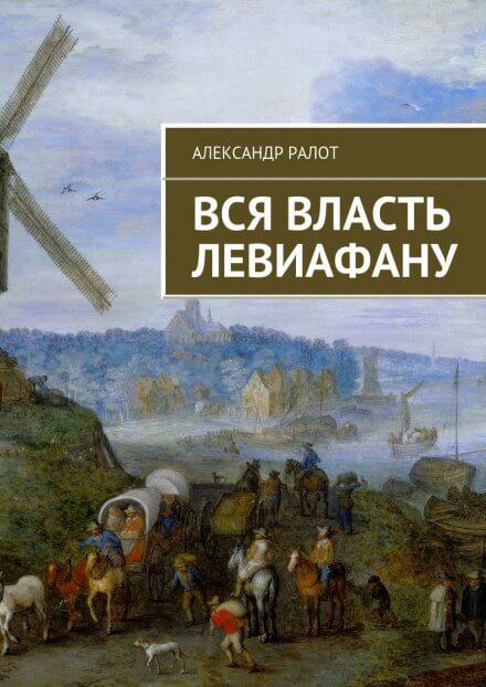 Вся власть Левиафану - Александр Ралот