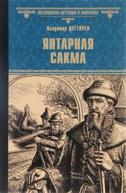 Янтарная сакма - Владимир Дегтярёв