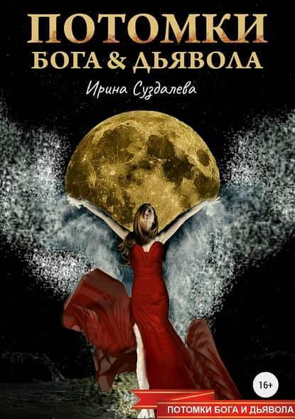 Потомки Бога и Дьявола - Ирина Суздалева