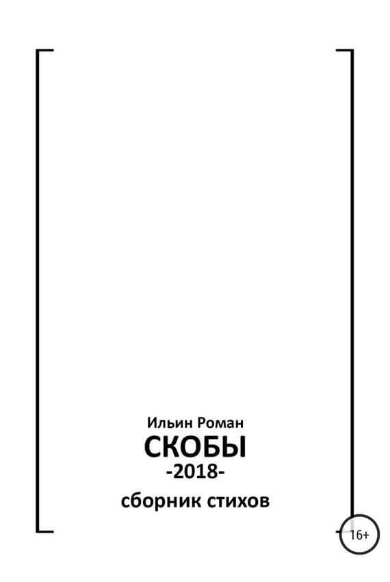 Скобы. Конец 2018 - Роман Ильин