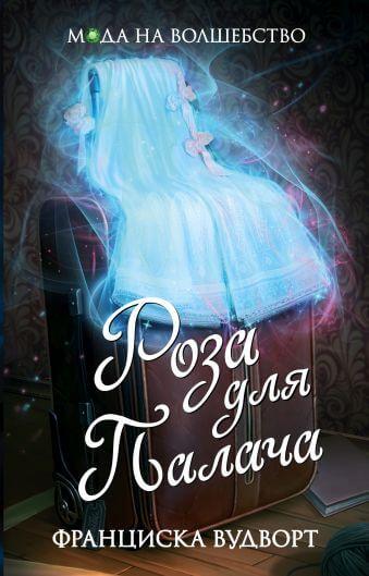 Роза для Палача - Франциска Вудворт