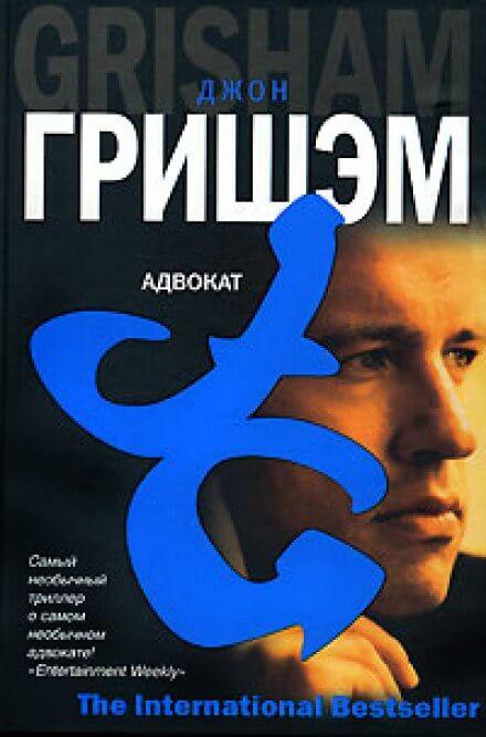 Адвокат - Джон Гришэм