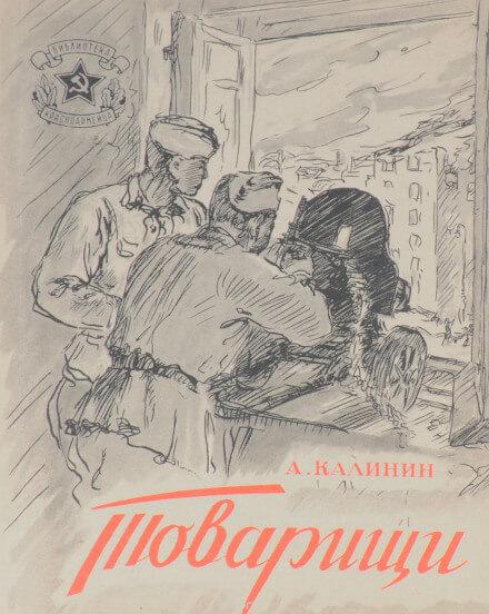 Товарищи - Анатолий Калинин