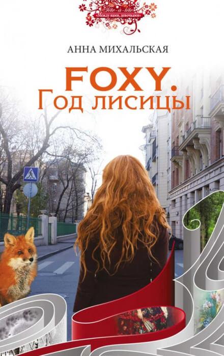 FOXY. Год лисицы - Анна Михальская