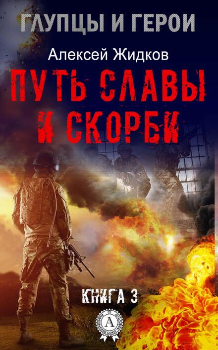 Путь славы и скорби - Алексей Жидков
