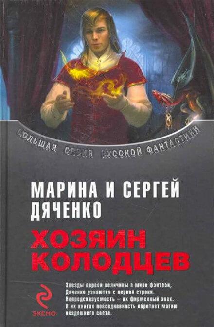 Хозяин колодцев - Марина Дяченко, Сергей Дяченко