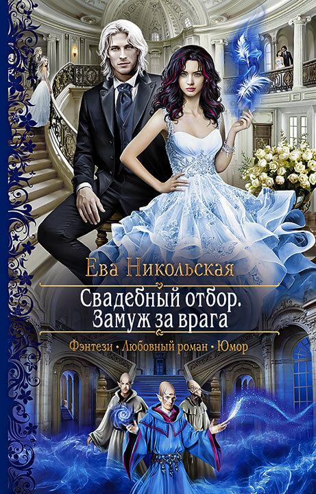 Свадебный отбор. Замуж за врага - Ева Никольская