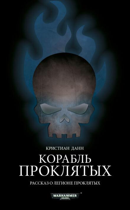 Корабль проклятых - Кристиан Данн