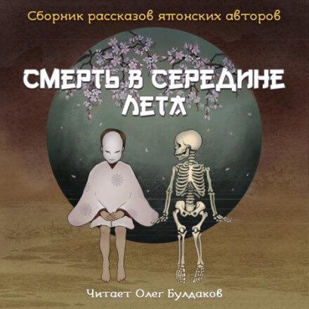 Смерть в середине лета (Сборник рассказов японских авторов) - Юкио Мисима, Кобо Абэ, Осаму Дадзай