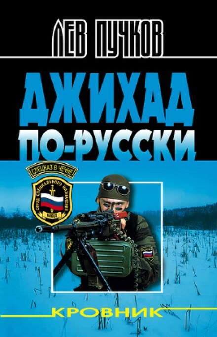 Аудиокнига Джихад по-русски