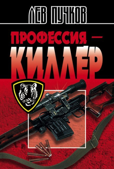 Аудиокнига Профессия Киллер