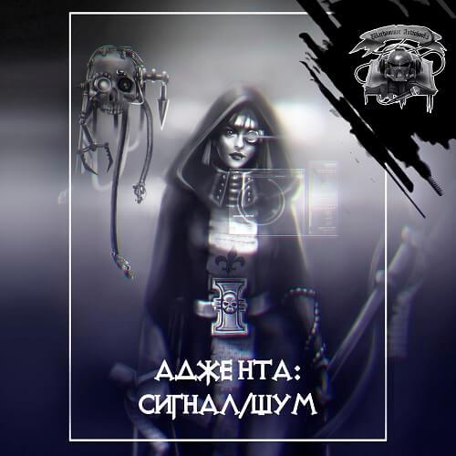 Сигнал/шум - Кристиан Данн